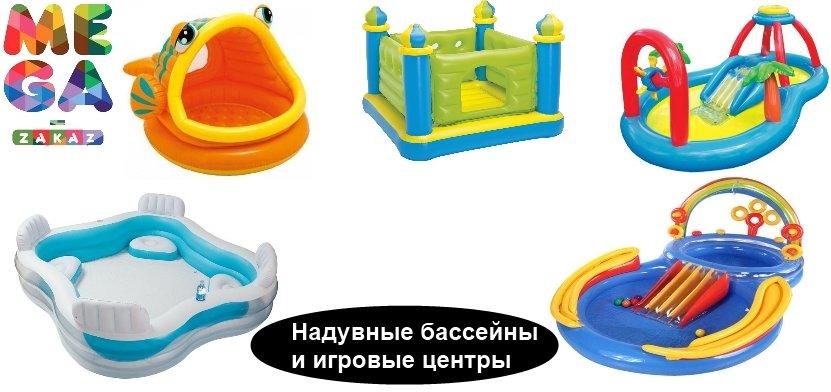 http://mega-zakaz.com.ua/images/upload/Бассейны%20и%20аксессуары.jpg