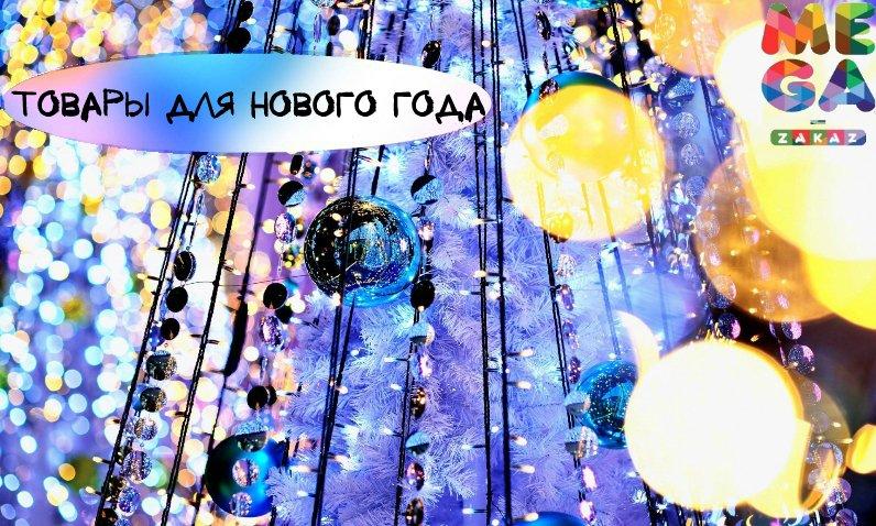 http://mega-zakaz.com.ua/images/upload/Новый%20год.jpg