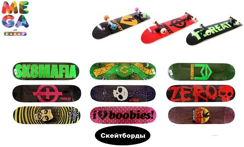 http://mega-zakaz.com.ua/images/upload/Скейтборды.jpg