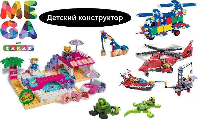 http://mega-zakaz.com.ua/images/upload/детский%20конструктор.jpg