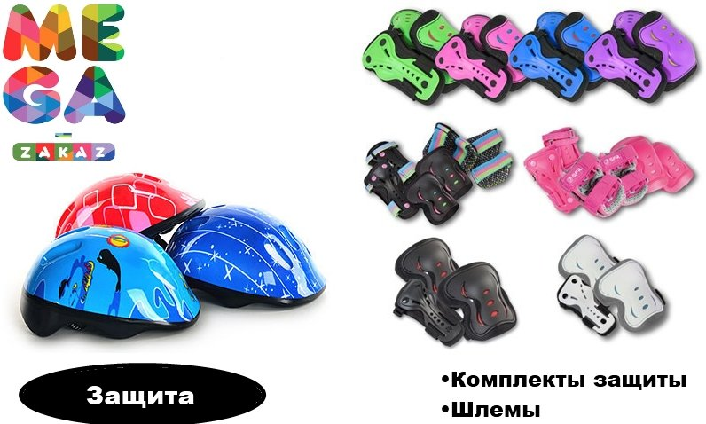 http://mega-zakaz.com.ua/images/upload/защита.jpg