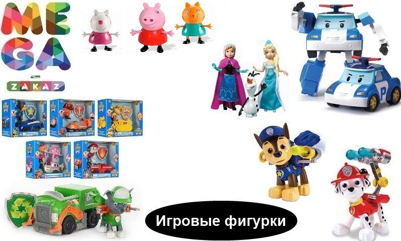 http://mega-zakaz.com.ua/images/upload/игровые%20фигурки.jpg