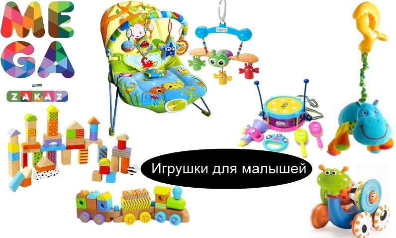 http://mega-zakaz.com.ua/images/upload/игрушки%20для%20малышей.jpg
