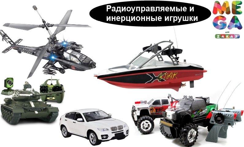 http://mega-zakaz.com.ua/images/upload/игрушки%20на%20радиоуправлении1.jpg