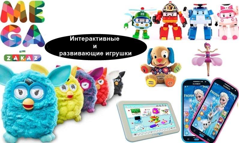 http://mega-zakaz.com.ua/images/upload/интерактивные%20игрушки.jpg