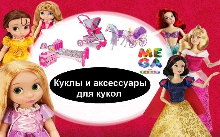 http://mega-zakaz.com.ua/images/upload/куклы.jpg