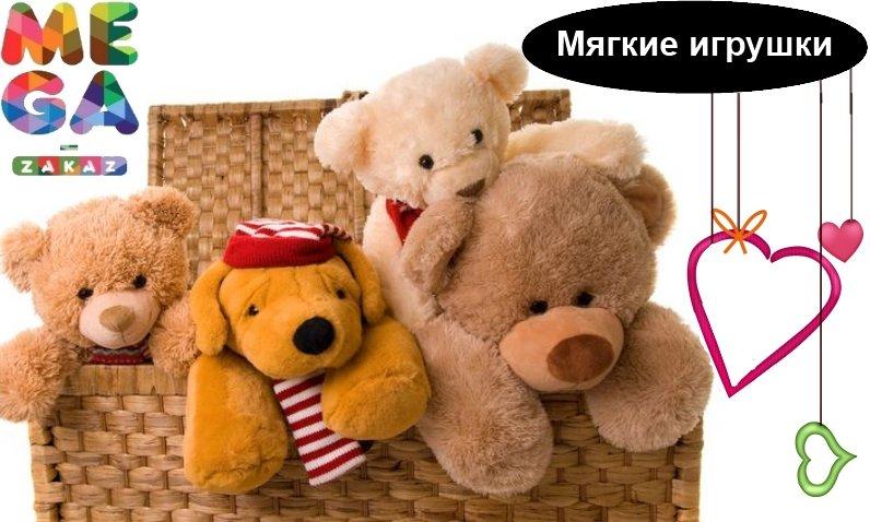http://mega-zakaz.com.ua/images/upload/мягкие%20игрушки.jpg