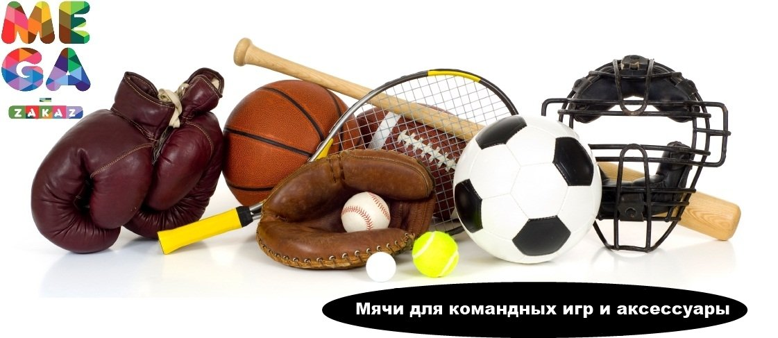 http://mega-zakaz.com.ua/images/upload/мячи.jpg