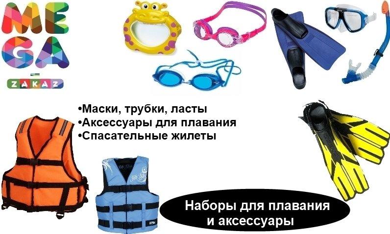 http://mega-zakaz.com.ua/images/upload/наборы%20для%20плавания%20и%20аксессуары.jpg