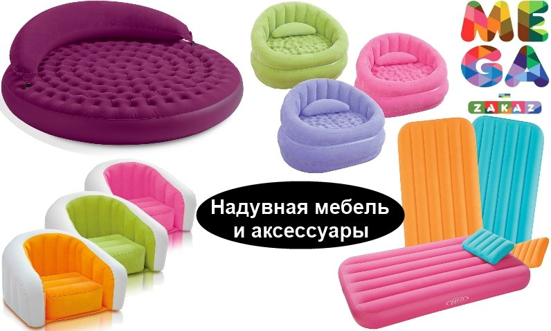 http://mega-zakaz.com.ua/images/upload/надувная%20мебель1.jpg
