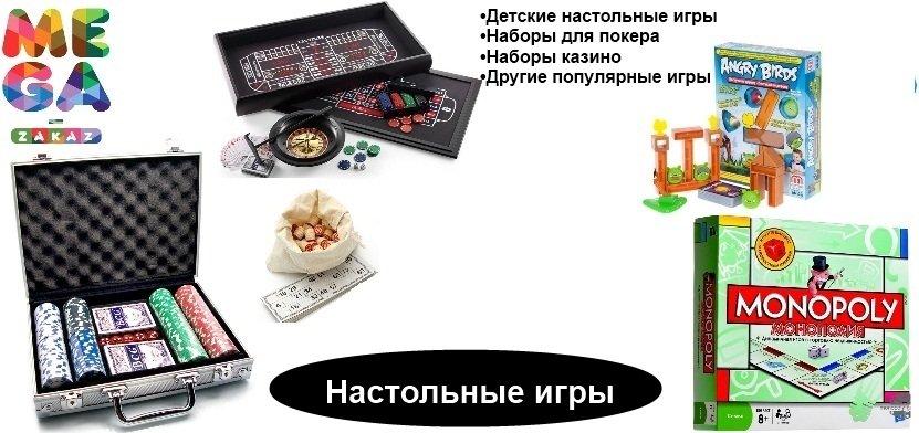 http://mega-zakaz.com.ua/images/upload/настольные%20игры.jpg