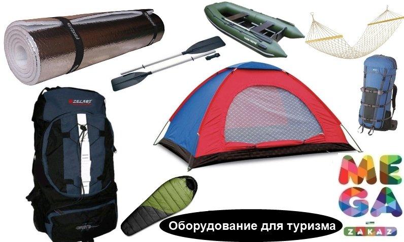 http://mega-zakaz.com.ua/images/upload/оборудование%20для%20туризма.jpg