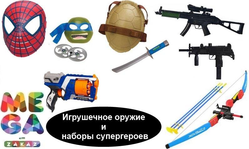 http://mega-zakaz.com.ua/images/upload/оружие.jpg