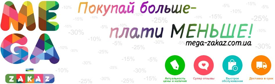 http://mega-zakaz.com.ua/images/upload/последний12121.jpg
