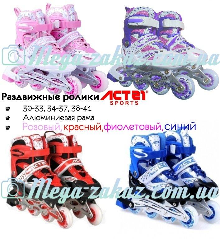 http://mega-zakaz.com.ua/images/upload/ролики%20activ%20sportZAKAZ.jpg