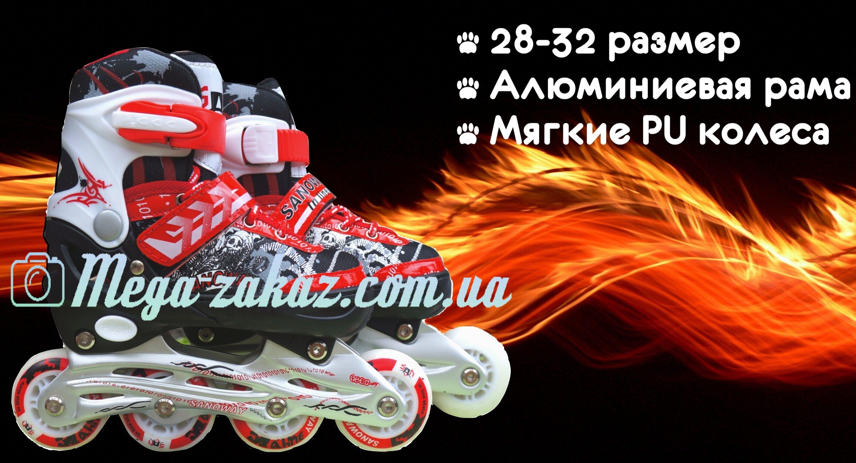 http://mega-zakaz.com.ua/images/upload/ролики%20power%20sport%20красныйZAKAZ.jpg