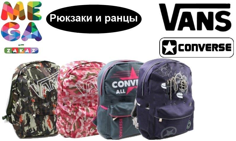 http://mega-zakaz.com.ua/images/upload/рюкзаки.jpg