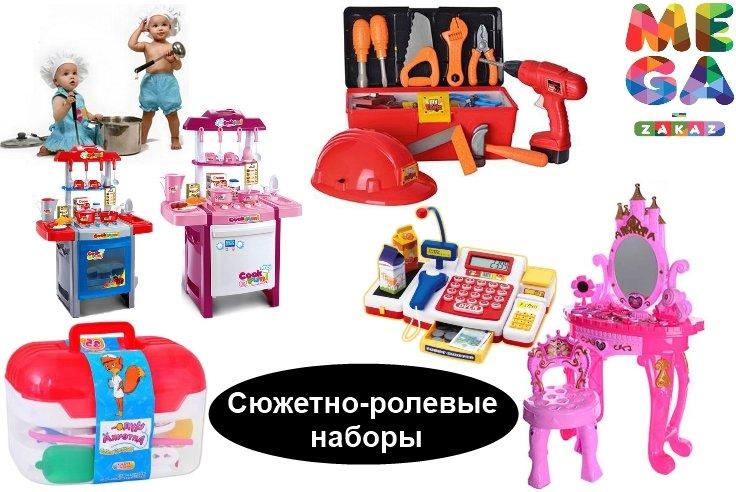 http://mega-zakaz.com.ua/images/upload/сюжетно%20ролевые%20наборы.jpg