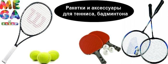 http://mega-zakaz.com.ua/images/upload/теннис.jpg