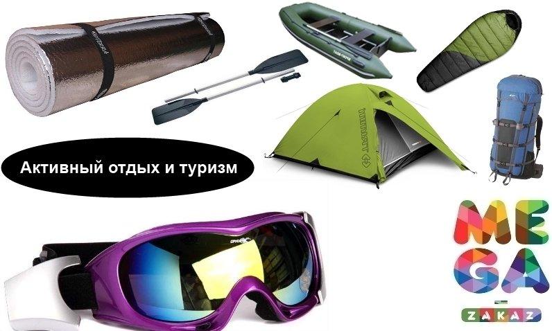 http://mega-zakaz.com.ua/images/upload/товары%20для%20отдыха.jpg