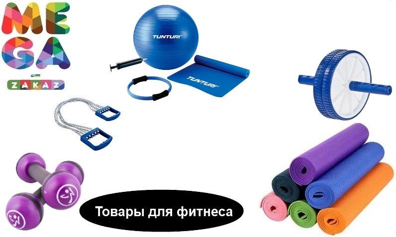 http://mega-zakaz.com.ua/images/upload/товары%20для%20фитнеса.jpg