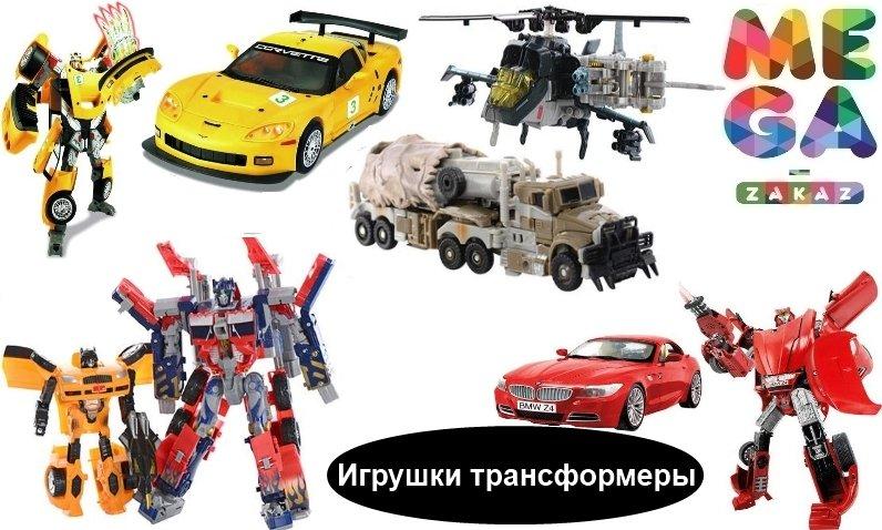 http://mega-zakaz.com.ua/images/upload/трансформеры.jpg
