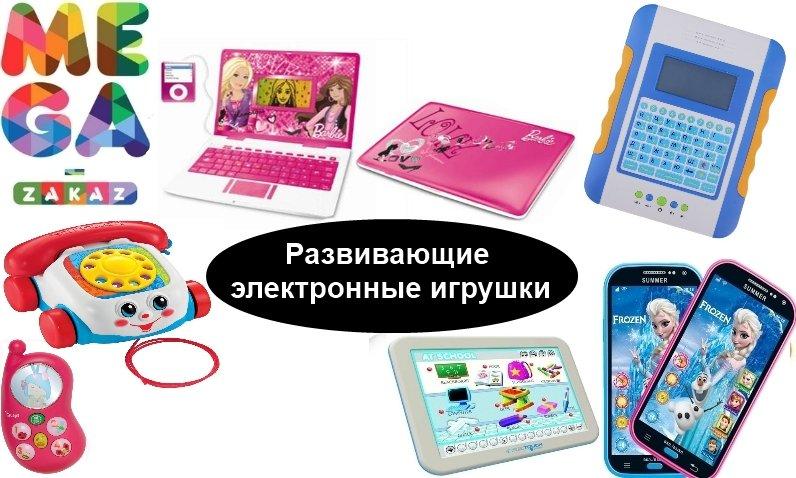 http://mega-zakaz.com.ua/images/upload/электронные%20игрушки.jpg