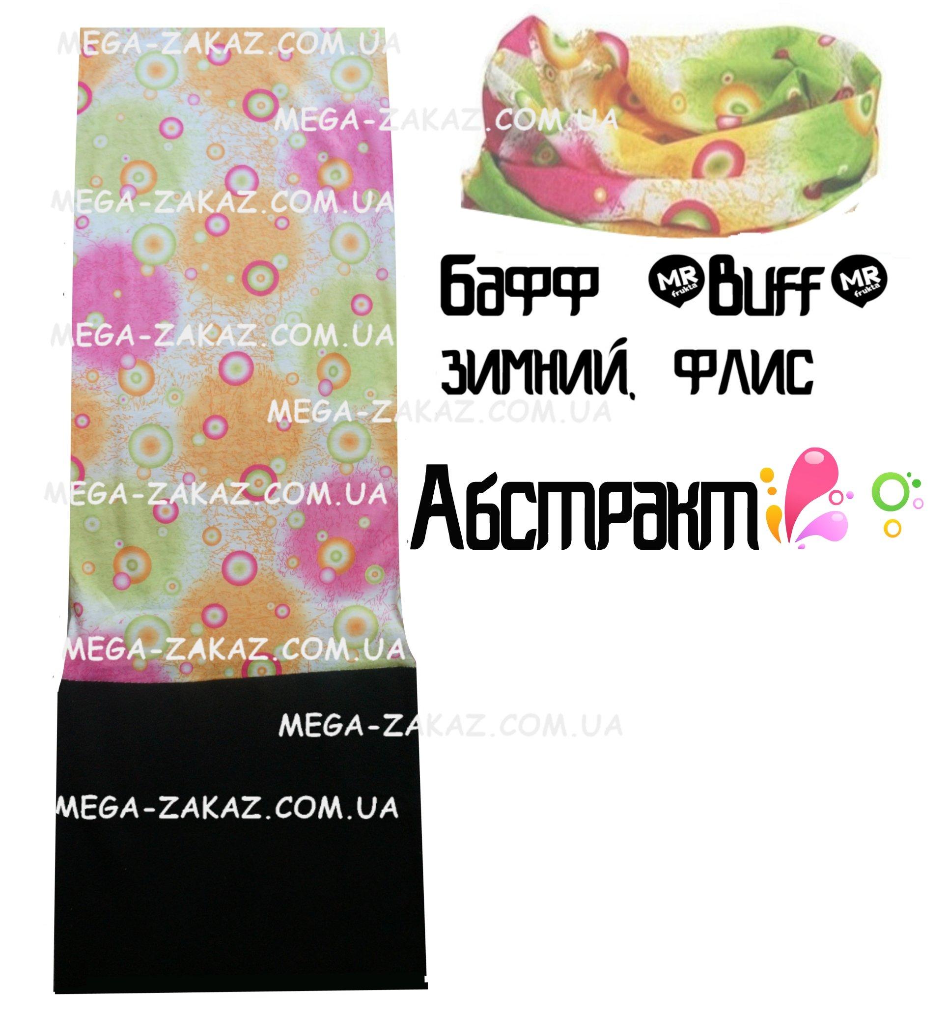 http://mega-zakaz.com.ua/images/upload/buble%20buffZAKAZ.jpg