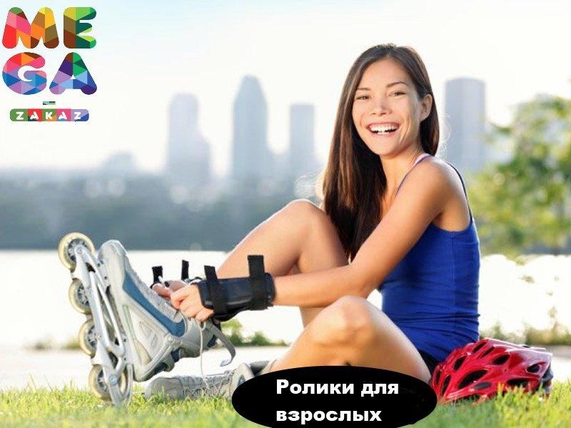 https://mega-zakaz.com.ua/images/upload/Ролики%20для%20взрослых.jpg