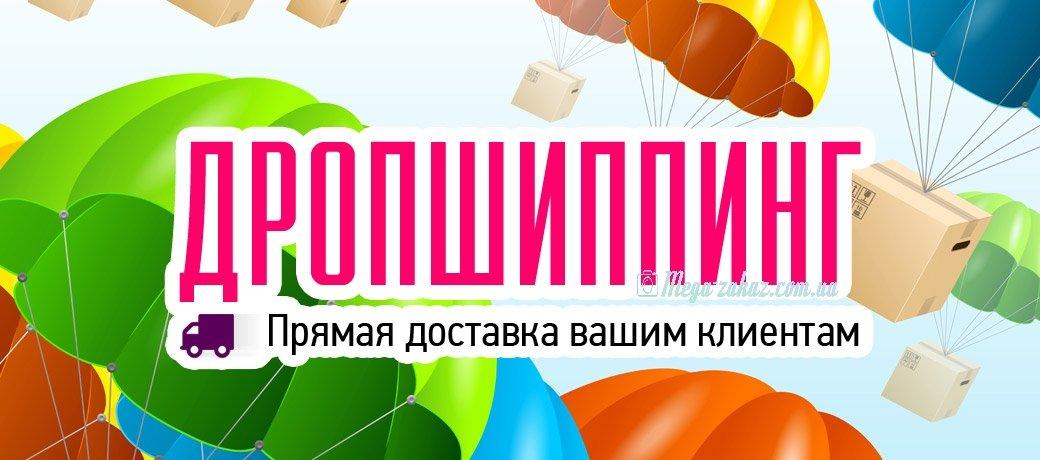 https://mega-zakaz.com.ua/images/upload/дроп.jpg