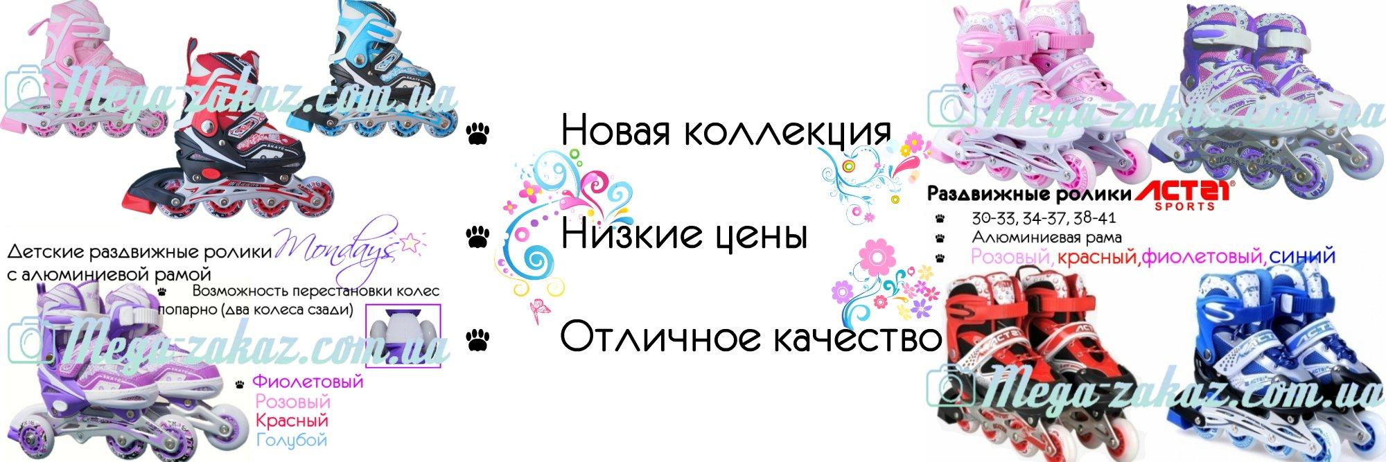 https://mega-zakaz.com.ua/images/upload/коллаж%20ролики.jpg