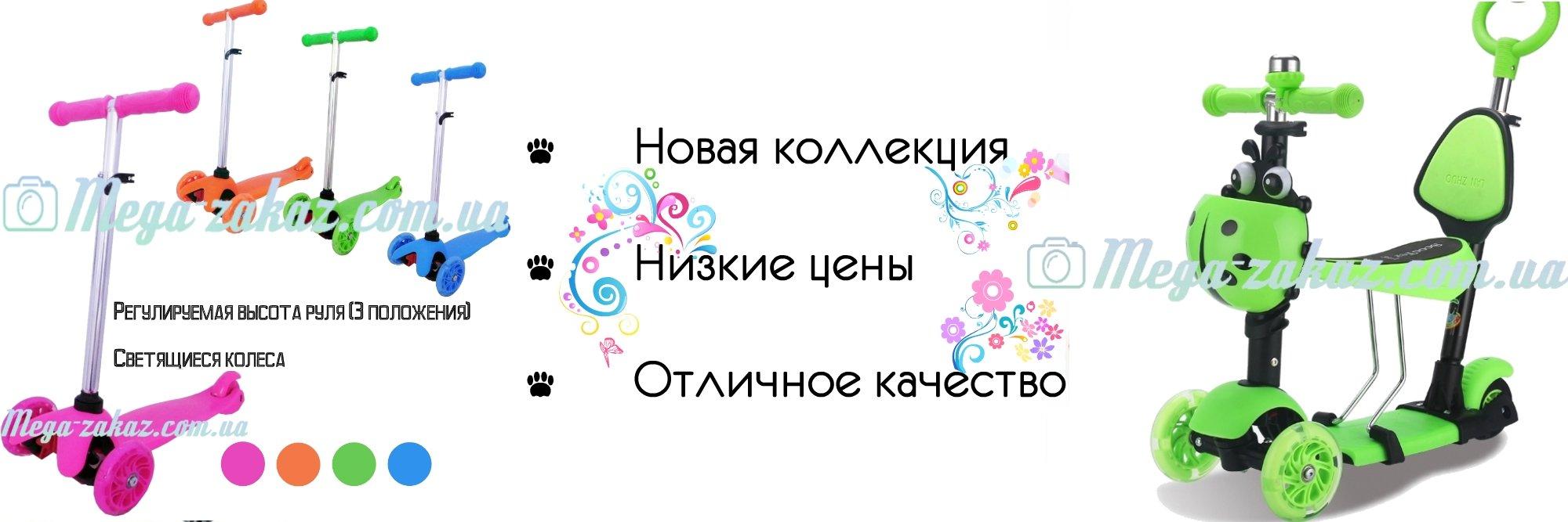https://mega-zakaz.com.ua/images/upload/коллаж%20самокаты.jpg