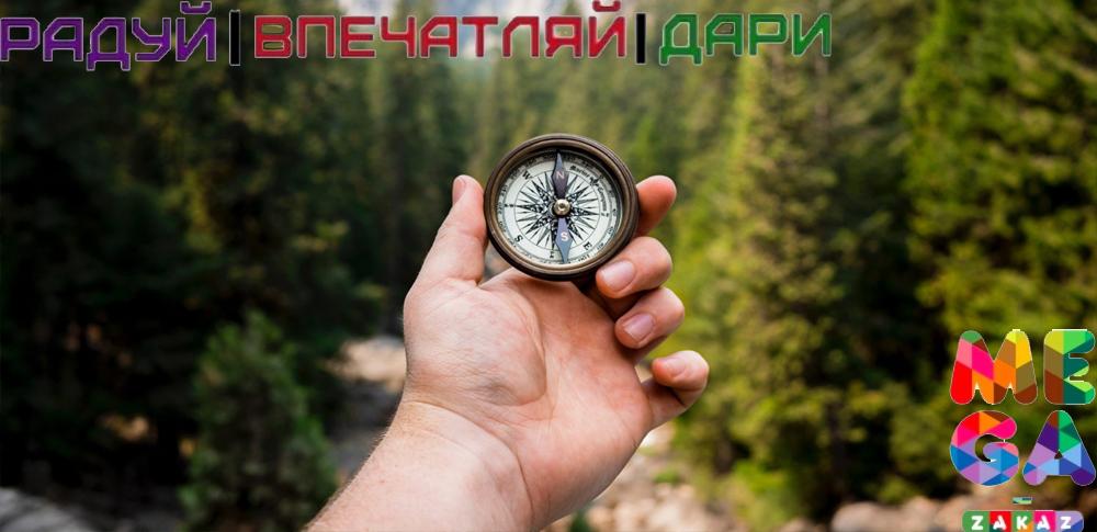 https://mega-zakaz.com.ua/images/upload/купить%20компас,%20компас%20туристический,%20купить%20курвиметр.jpg