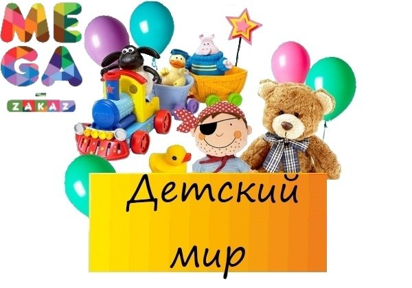 https://mega-zakaz.com.ua/images/upload/detsky_1000x700_large111hhh.jpg