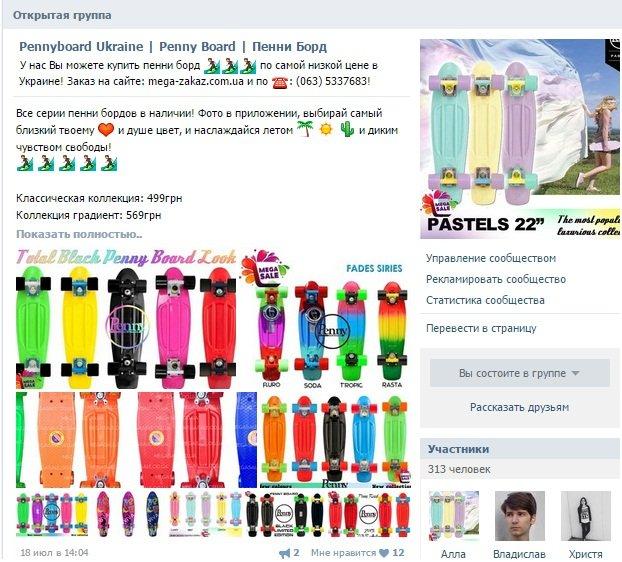 https://mega-zakaz.com.ua/images/upload/pennyboard_ukr.jpg
